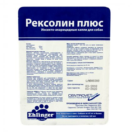 Rexolin Plus (Рексолин Плюс) Капли на холку для собак от 10 до 20 кг