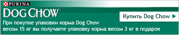 Акция от Purina Dog Chow