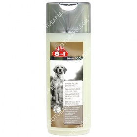 8in1 Shampoo WHITE PEARL Шампунь для собак светлого окраса (250 мл)
